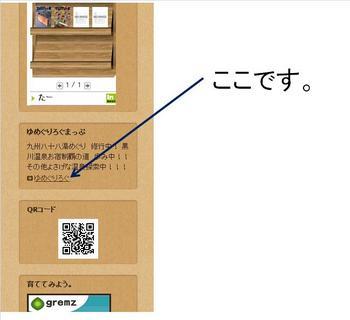 ろぐまっぷ.jpg
