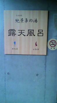 三愛高原ホテル1.jpg